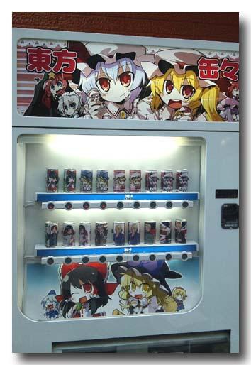 萌え系の自動販売機