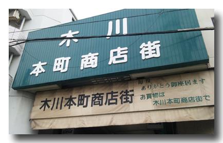 懐かしい風景(木川本町商店街)