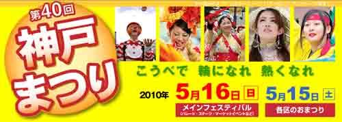 神戸まつり 2010年 5月16日(日) パフォーマンススケジュール