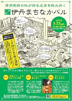 伊丹まちなかバル 2010 が来月開催!!