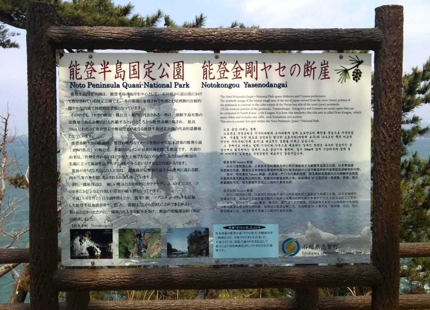 新潟への旅(能登編その2)