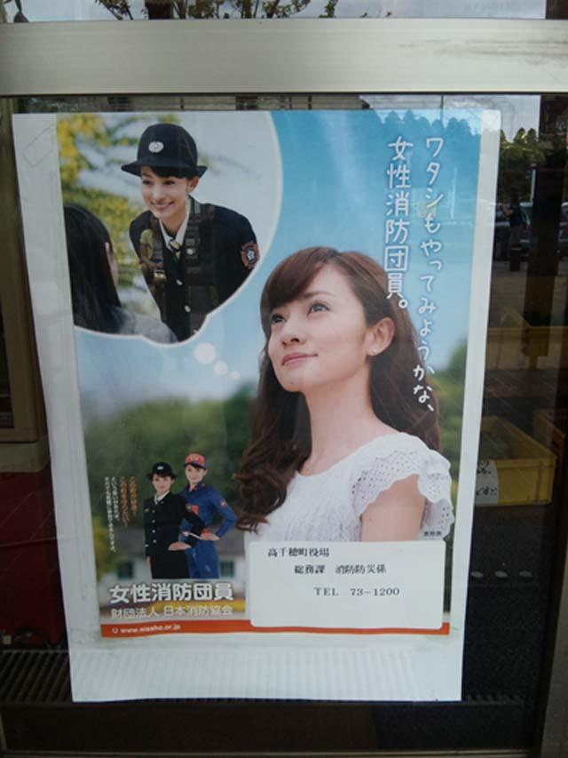 女性消防団募集のポスター