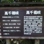 高千穂峡の看板