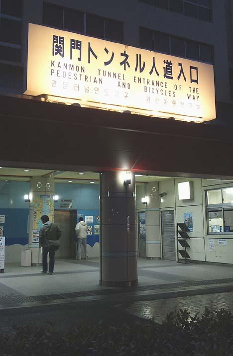 二泊三日年末~年始の旅(関門トンネル人道)