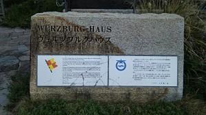 ドイツレストラン建物の碑