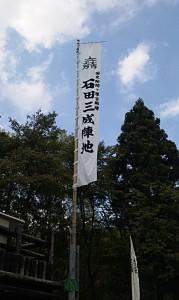 石田三成の陣跡の旗