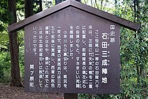 石田三成の陣の説明