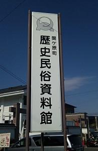関が原の歴史民族資料館看板