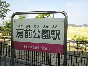 房前公園駅
