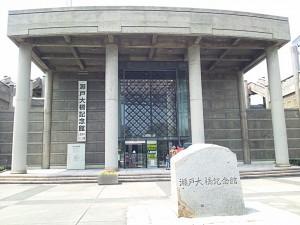 瀬戸大橋記念館です