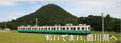 香川県の旅