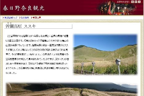 曽爾(そに)高原 と 赤目四十八滝(入り口だけ(^_-)) に行ってきました。
