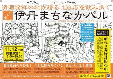 いよいよ明日、2011/11/12(土)は伊丹でまちなかバルが開催!!