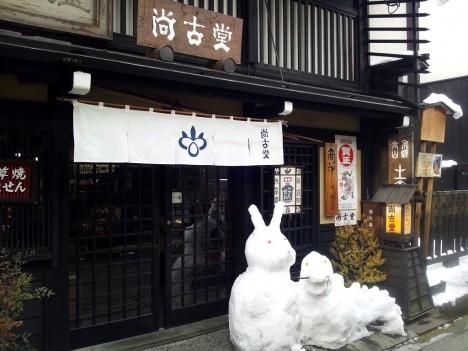 能登半島の旅-2 【飛騨高山編】
