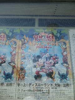 大阪城ホール前