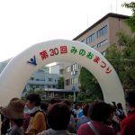 2018 第33回 箕面まつり  開催スケジュール(日程)