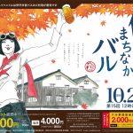 2016年10月22日(土) 第15回伊丹まちなかバル(オトラクな一日) 開催!