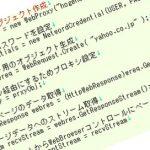 C# WebBrowser コントロールをWebProxyクラスを使用しプロキシ内で使用するには?