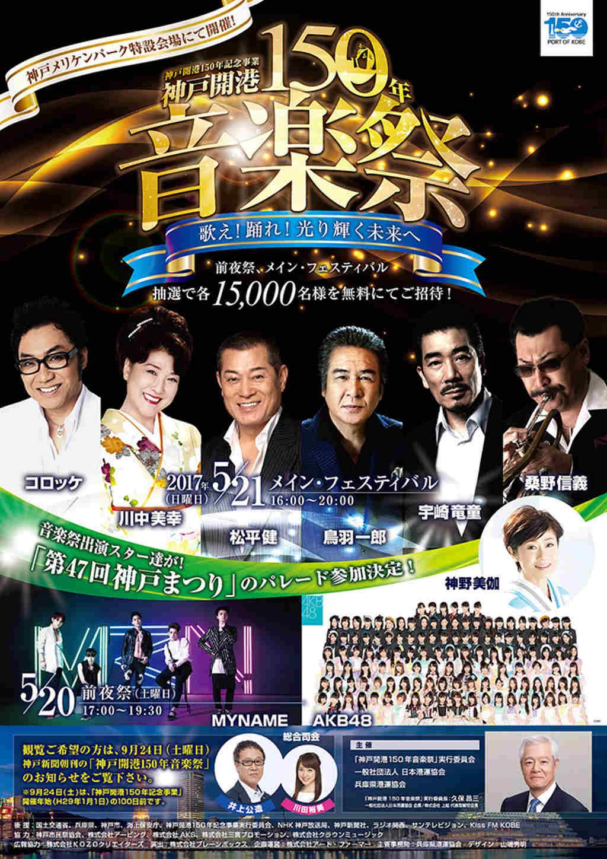 2017年 今年、神戸港開港150年 とっても熱いイベントが沢山!!  AKB48も出演だもんなぁ~