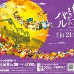 2017年10月21日(土)第17回 秋 「伊丹まちなかバル」「オトラクな一日」が開催されます!!