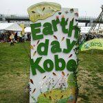 アースデイ神戸2019 の開催日は5月4日、5日