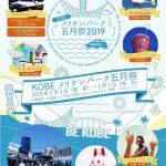 2019年「KOBEメリケンフェスタ」改め「KOBEメリケンパーク五月祭(さつきさい)2019」は5月3日~5日開催