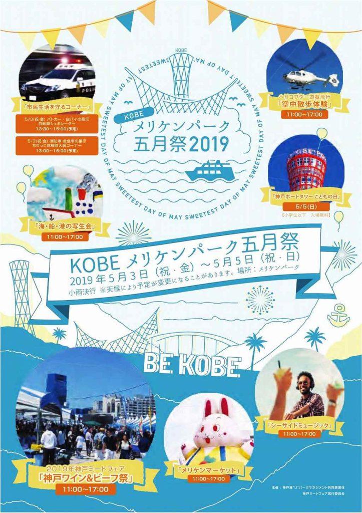 KOBEメリケンパーク五月祭(さつきさい)ポスター