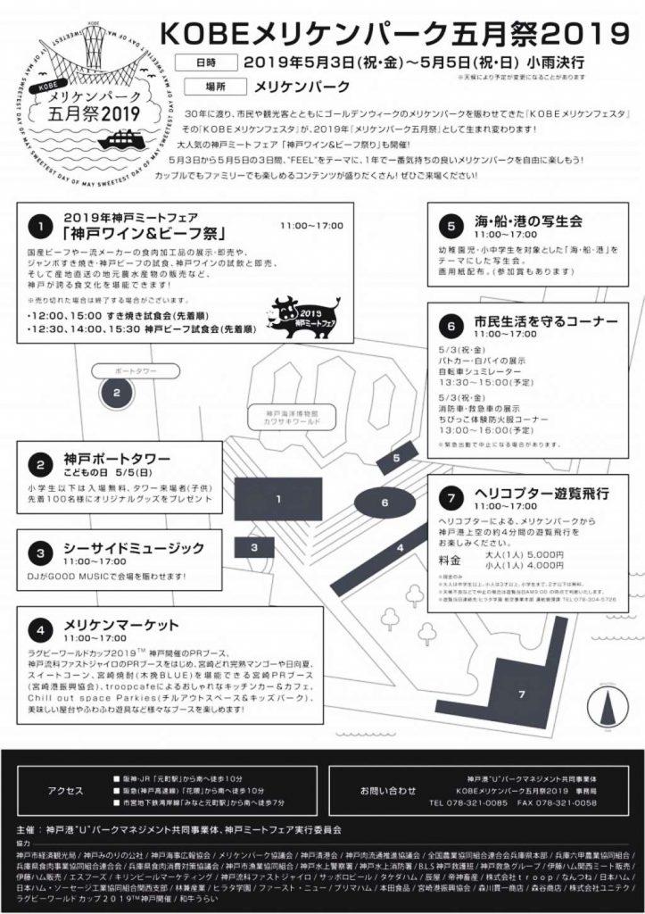 KOBEメリケンパーク五月祭(さつきさい)詳細説明ポスター